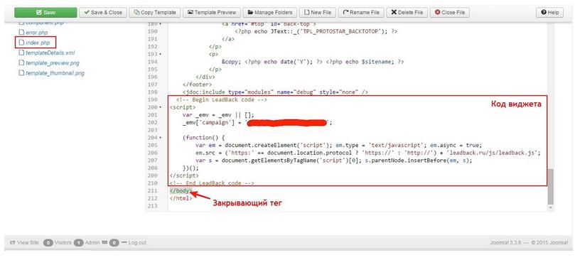 Установка_Leadback_на_Joomla_-_Quip