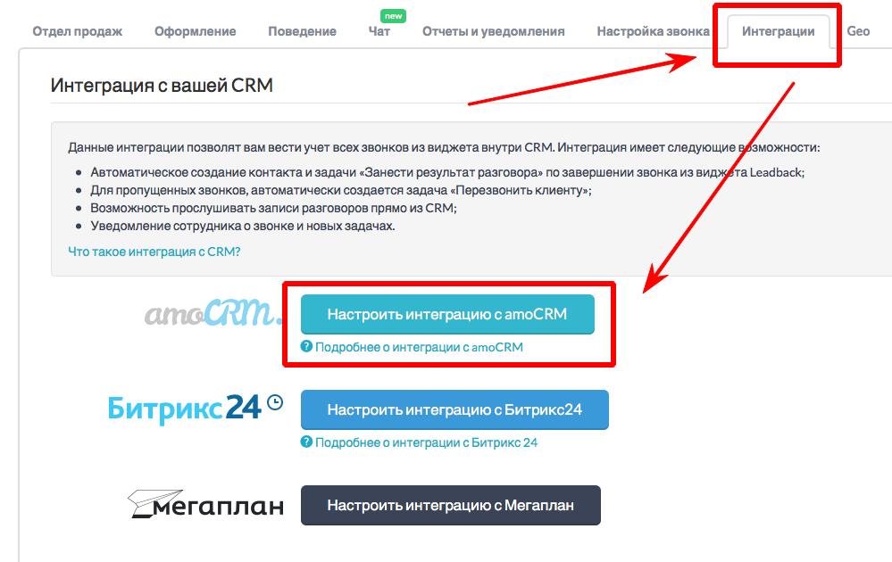 Переход к настройке интеграции LeadBack с AmoCRM для нужного виджета.