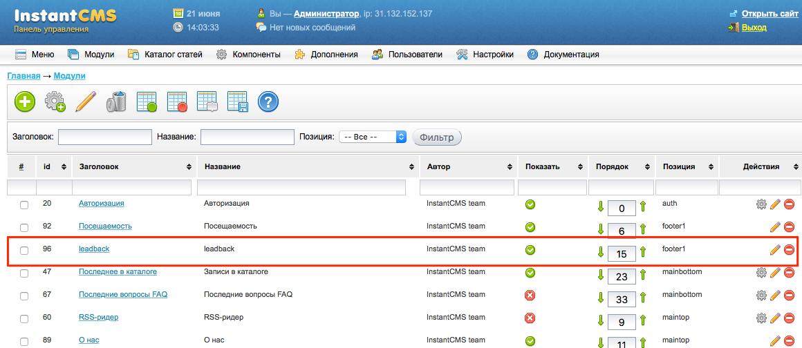 Модуль InstantCMS с кодом виджета для обратного звонка с сайта от LeadBack