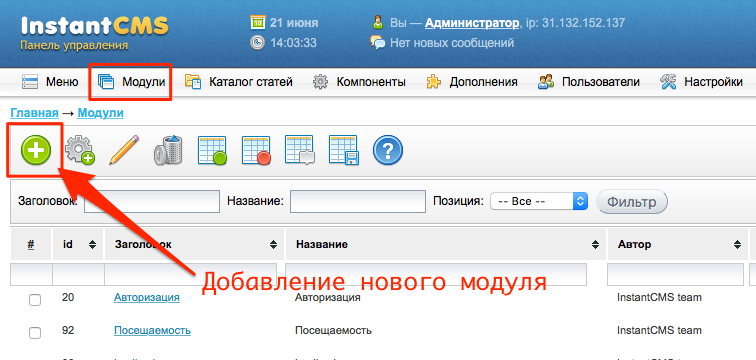 Установка html-кода в InstantCMS