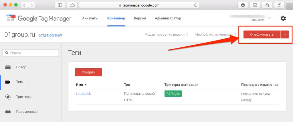 Публикация тега в Google Tag Manager