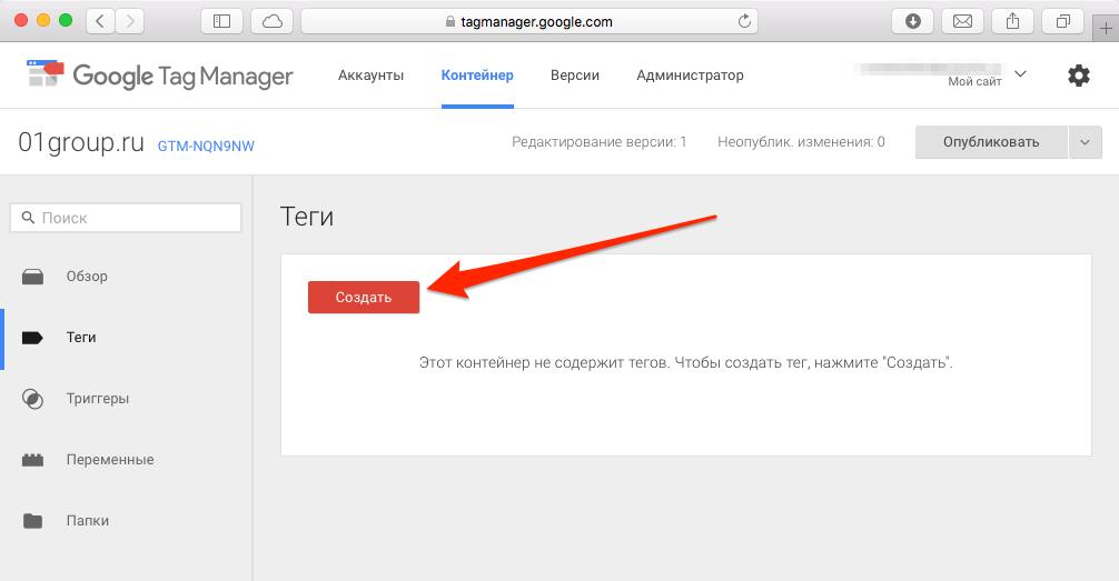 Создаем тег интеграции виджета LeadBack в Google TagManager