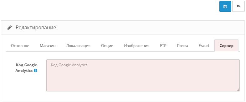 Установка кода на OpenCart