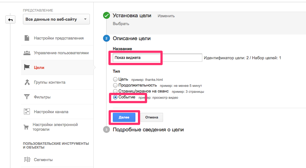 leadback google analytics 4