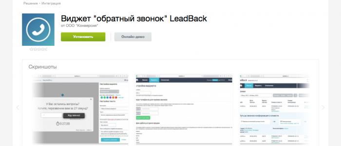 1С-Битрикс - Виджет обратный звонок LeadBack