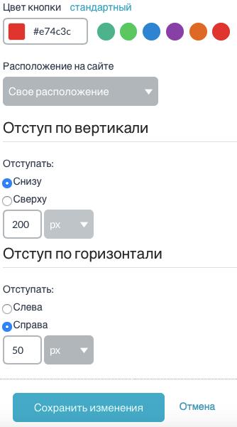 Настройка внешнего цвета и положения кнопки leadback на сайте