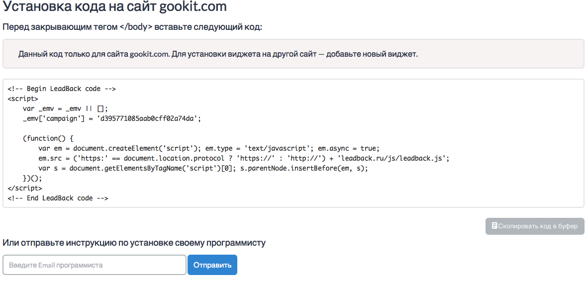 Установка кода виджета обратного звонка leadback на сайт gookit.com