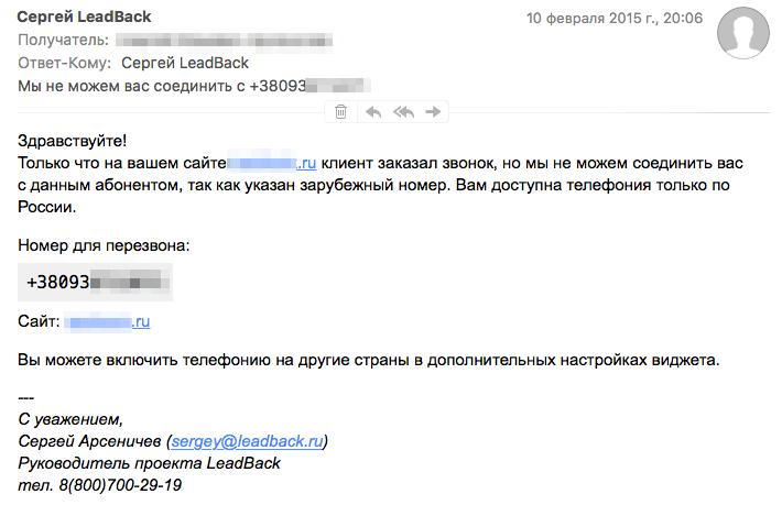 """Если опция """"Принимать звонки из других стран"""" отключена, то вы будете получать вот такие уведомления на Email. Авто-дозвона не будет."""