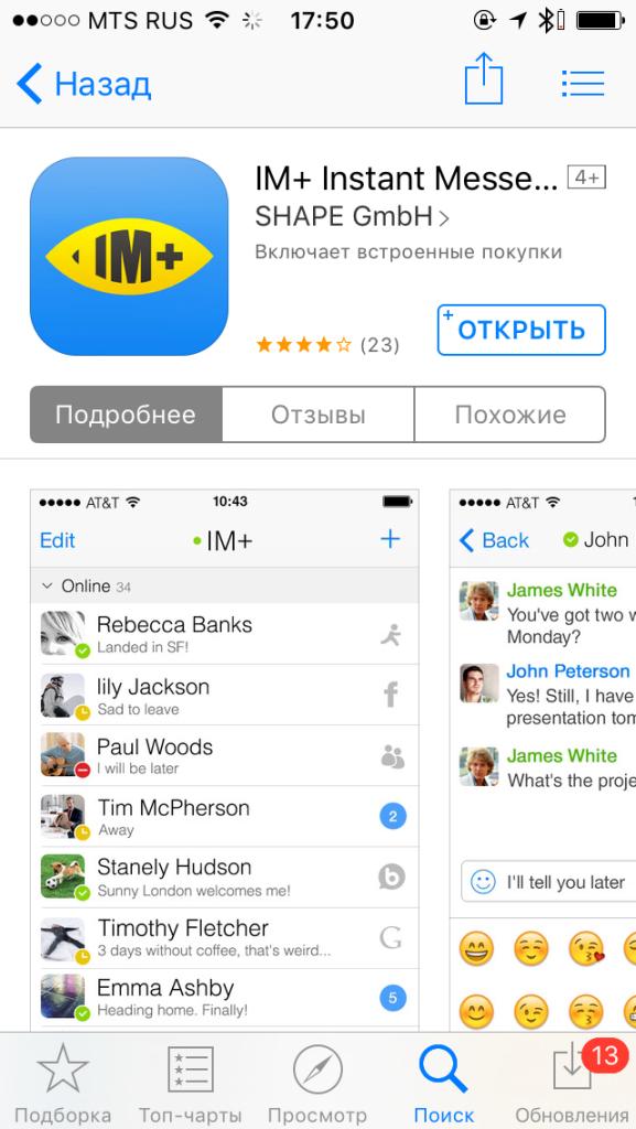 Установка приложения оператора IM+ для iPhone