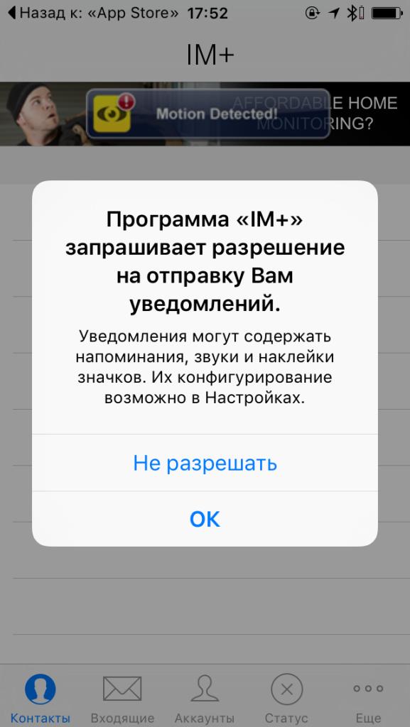 Разрешите Push-уведомления