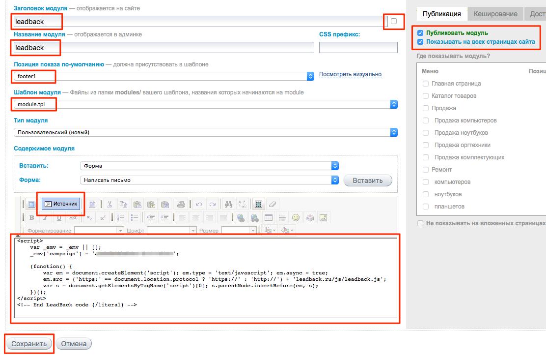 Установка кода обратного звонка LeadBack на сайт instantCMS