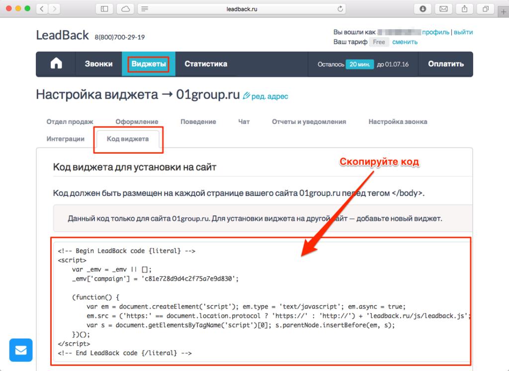 """Скопируйте код виджета LeadBack в личном кабинете в настройках виджета на вкладке """"Код виджета"""""""