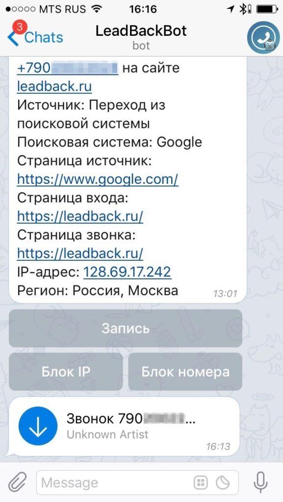 Бот для Telegram от LeadBack на iPhone
