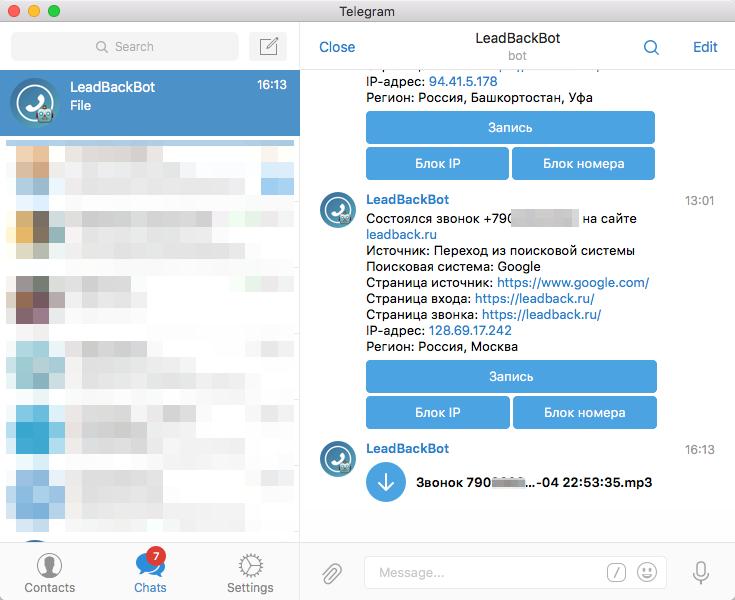 Бот для Telegram от LeadBack