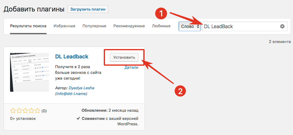 DL LeadBack - Плагин обратного звонка для WordPress