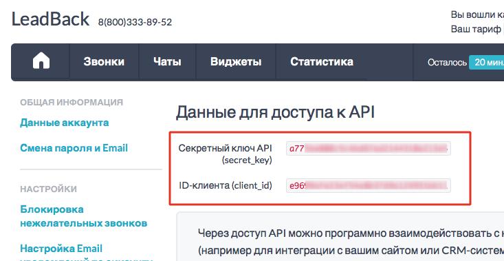 Данные для доступа к API в сервисе обратного звонка LeadBack