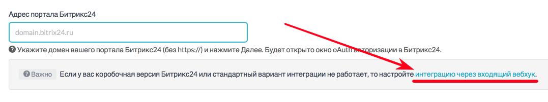 Настройка интеграции Битрикс24 через вебхук