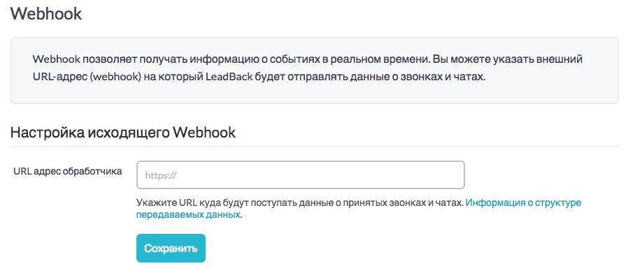 Настройка Webhook
