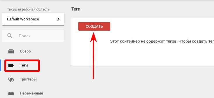Google Tag Manager создание Тега