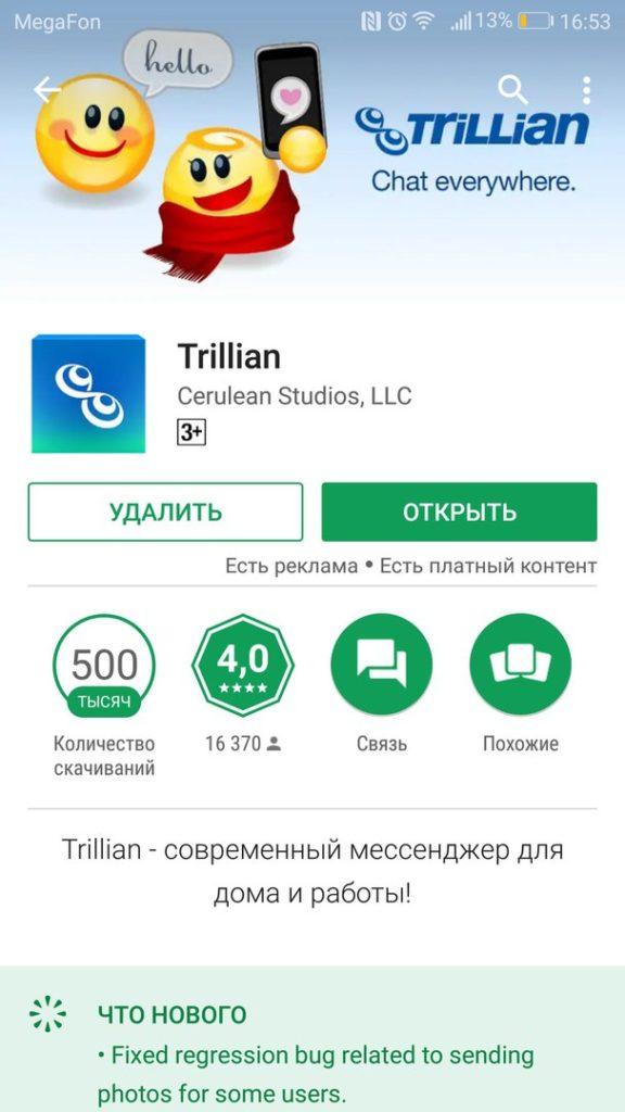 Установка приложение оператора Trillian в Google Play для Android