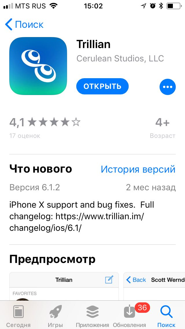 Установка приложения оператора Trillian для iPhone