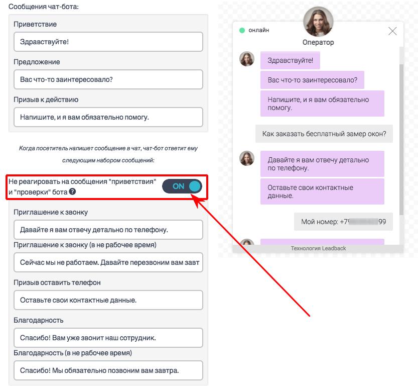 Опция чат бота: Не реагировать на сообщения приветствия и проверки