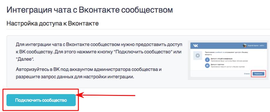 Настройка доступа к Вконтакте