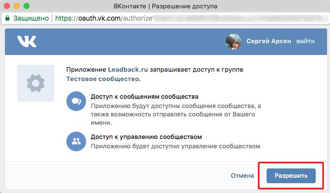 Разрешите доступ к группе Вконтакте