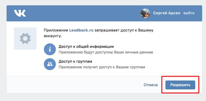 Разрешите доступ к информации о группах для приложения LeadBack