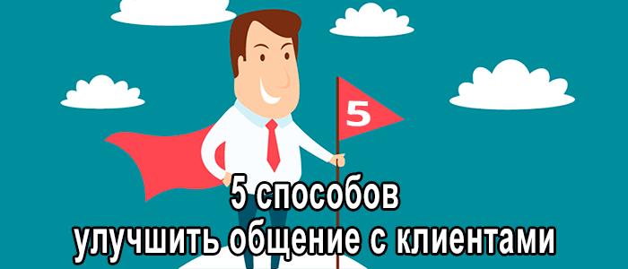 5 простых способов улучшить общение с клиентами