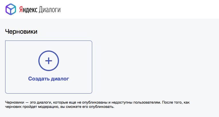 Подключение чата в Яндекс.Диалоги