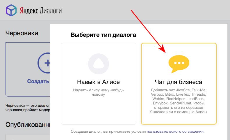 """Для того, чтобы общаться с клиентами в поисковой выдаче Яндекса, выберите """"Чат для бизнеса"""""""