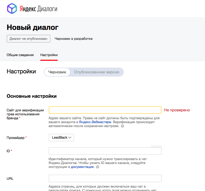 Настройка Яндекс.Диалоги