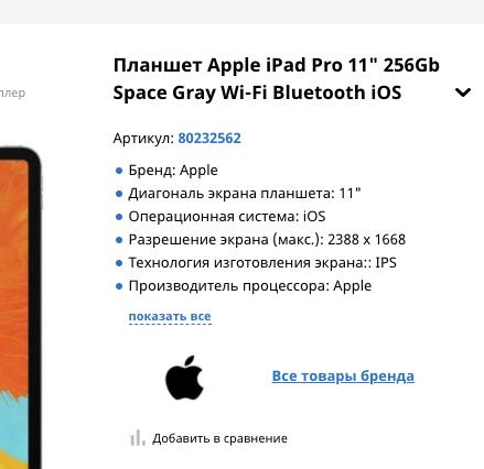 Пример страницы с сайта где представлен товар и установлен виджет обратного звонка