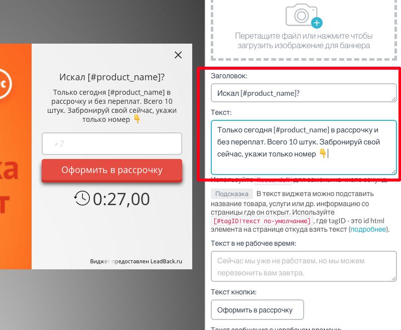 Пример блока подстановки текста в виджете обратного звонка