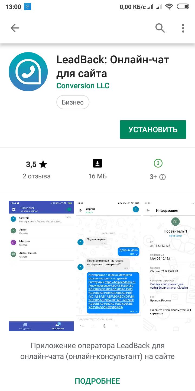 LeadBack приложение для Android в Google Play