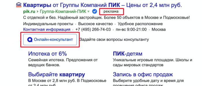 Как добавить чат Яндекс.Диалоги в объявление Яндекс.Директ