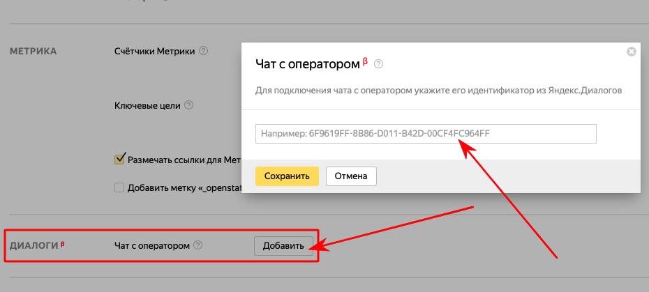 Настройка Чат с оператором в Яндекс.Директ