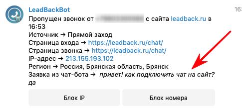 Уведомление Telegram