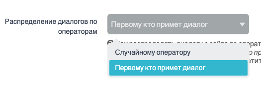 Распределение диалогов по операторам