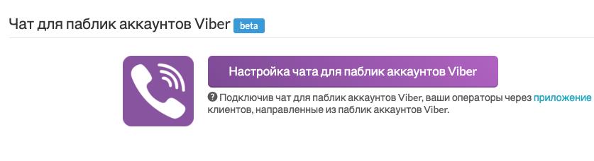 Интеграция с Viber
