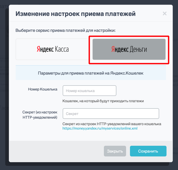 Прием платежей в чате на кошелек Яндекс Деньги