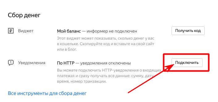 Уведомление по HTTP о поступлении платежа на кошелек яндекс