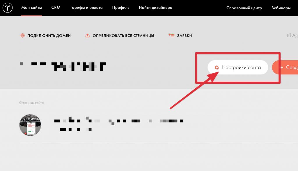 """Кнопка """"Настройки сайта"""" в Tilda"""