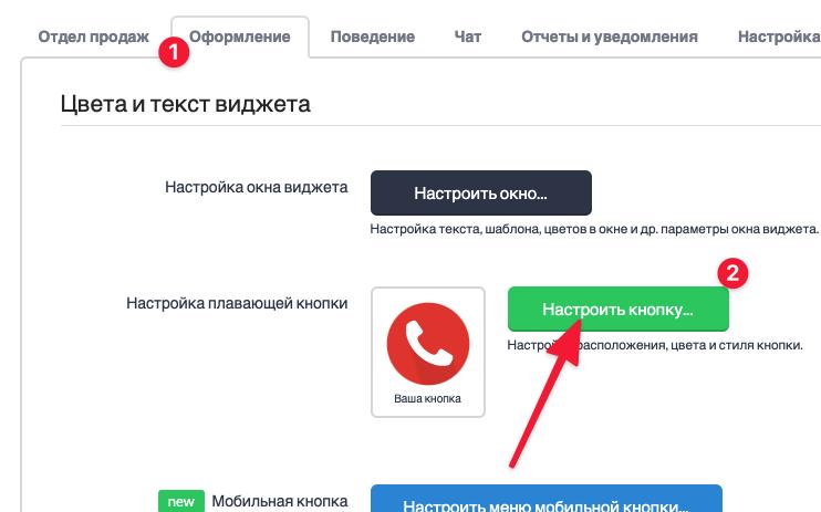 Настройка расположение кнопки на сайте