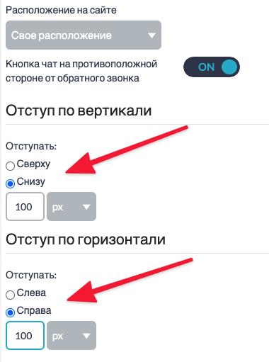Настройка своих параметров расположения кнопки на странице сайта