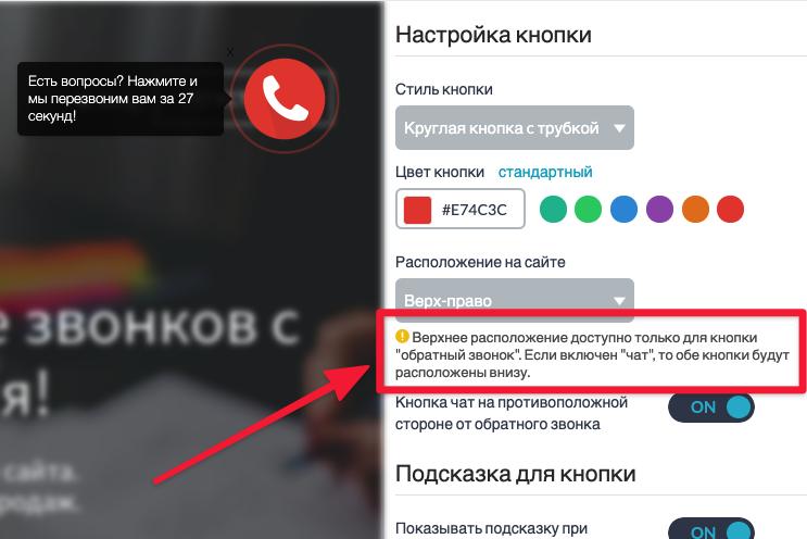 Предупреждение о том, что отступ от верхней границы сайта не будет применим для кнопки чат