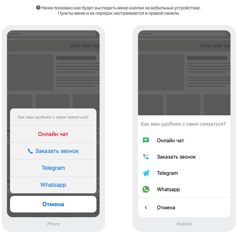 Кнопки связаться в Telegram и Whatsapp